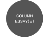 Column and Essay